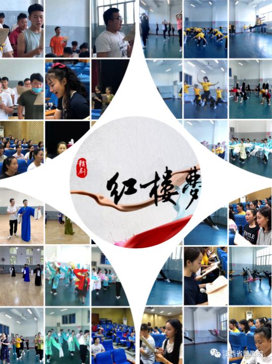 青春版·赣剧《红楼梦》演员培训班结业